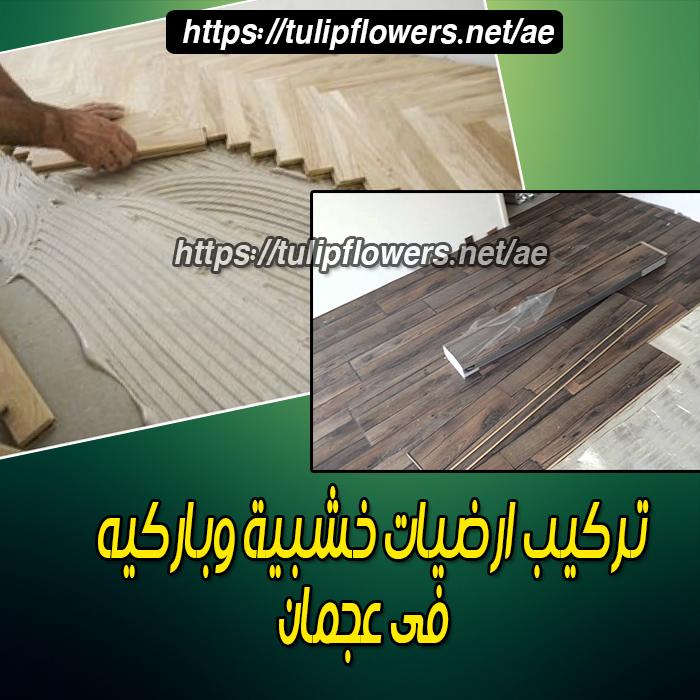تركيب أرضيات خشبية وباركية عجمان