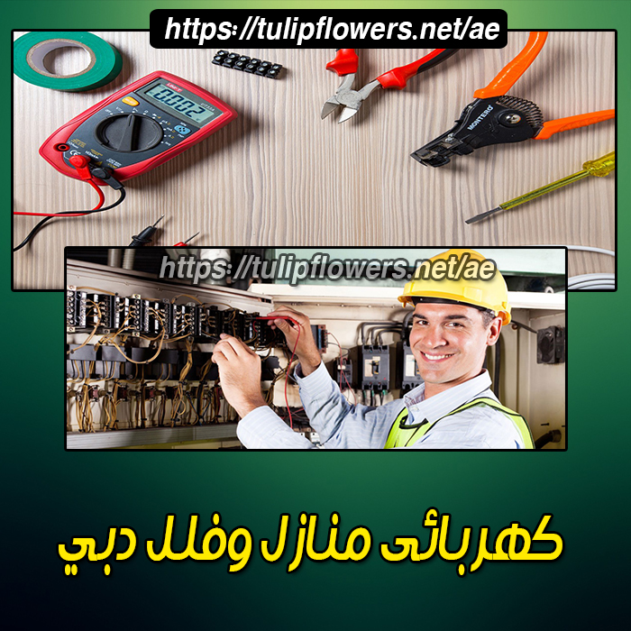 كهربائي منازل وفلل دبي