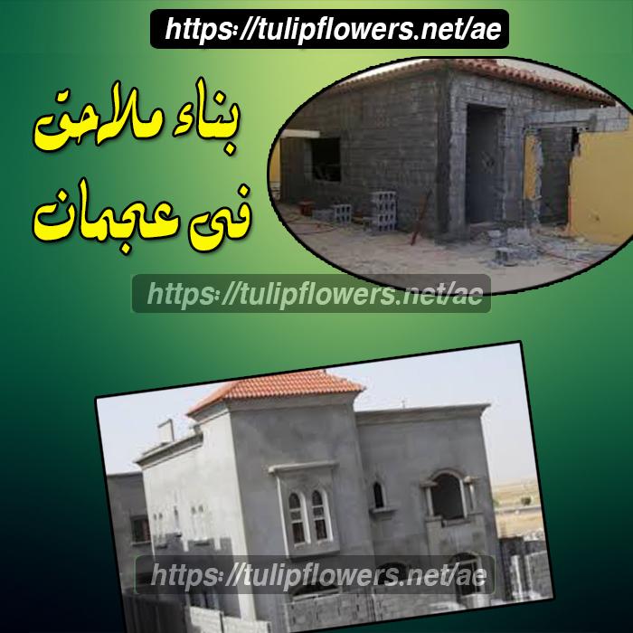 بناء ملاحق في عجمان