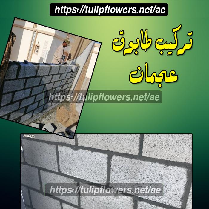 تركيب طابوق في عجمان