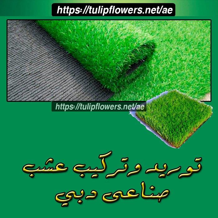 تركيب وتوريد عشب صناعي دبي