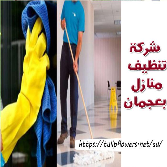 شركة تنظيف منازل بعجمان