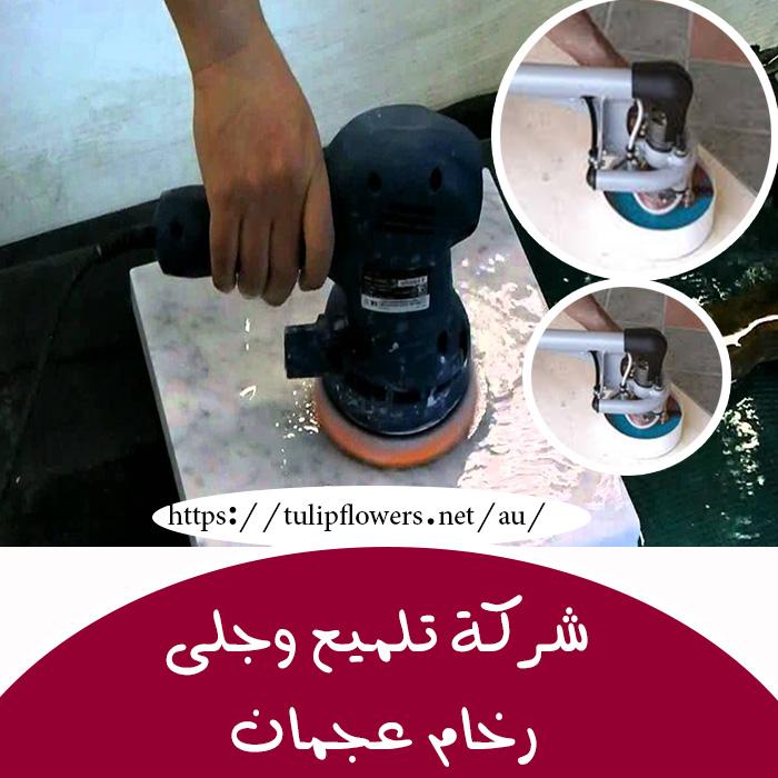 شركة تلميع وجلي رخام عجمان
