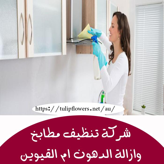 شركة تنظيف مطابخ وازالة الدهون ام الفيوين